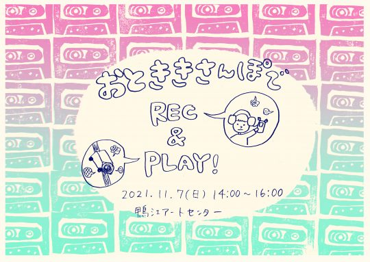 WS_walk REC&PLAY